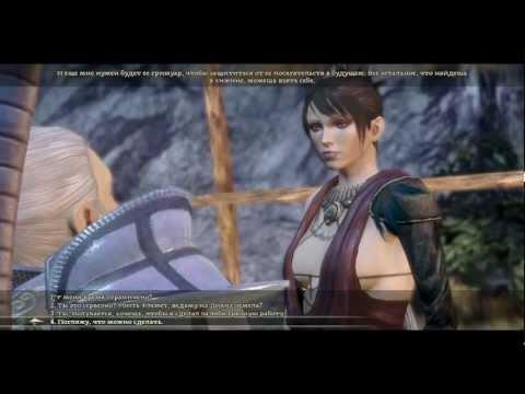 Dragon Age - Начало #81 [Просьба Морриган]