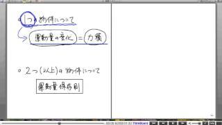 高校物理解説講義:「力積と運動量」講義10