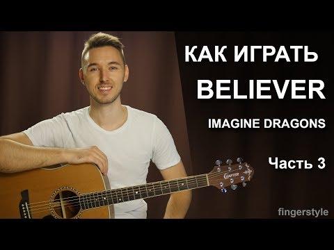 Как играть: IMAGINE DRAGONS - BELIEVER на гитаре в фингерстайле | 3 часть