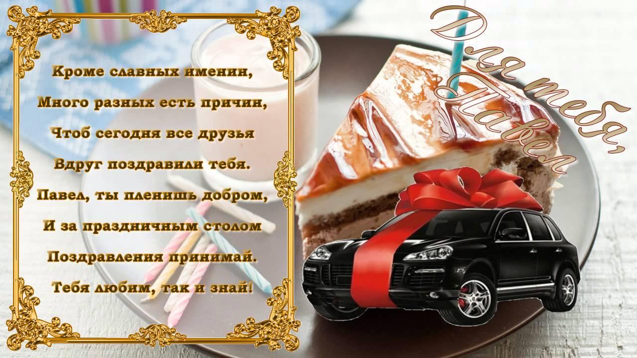 Поздравление паше с днём рождения