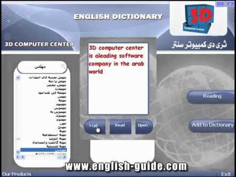 دليل تعليم اللغة الإنجليزية قاموس ناطق بالفيديو