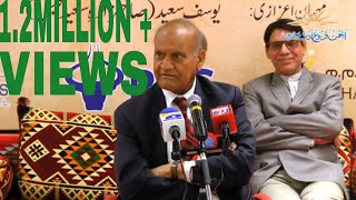 "Anwar Masood 10th International Mushaira 2018""Bayaad E Saeed Qais"