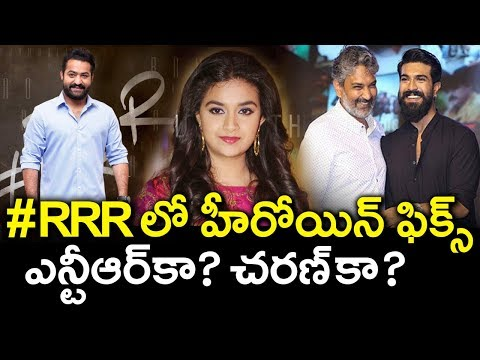 SS Rajamouli Multistarrer Movie RRR Heroine is Keerthi Suresh | Tollywood Nagar