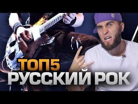 ТОП5 РУССКИХ РОК-ГРУПП