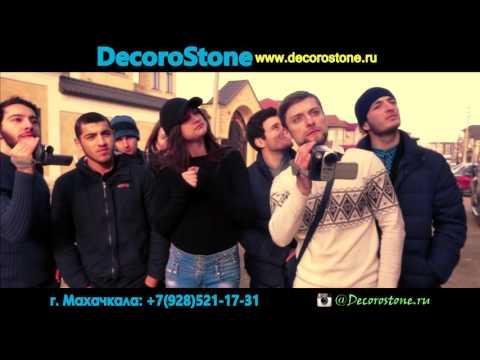 """Реклама от """"Горцев от ума"""" - DecoroStone"""