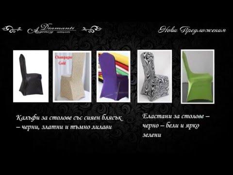 Wedding Agency Diamanti - Нови предложения за аранжировка за 2016г