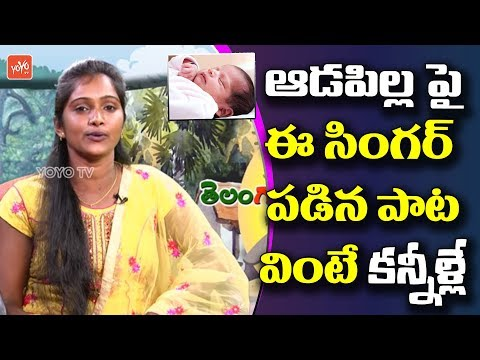 Folk Singer Manoja Adapilla Song | Telangana Folk Songs | Telugu Songs | Telanganam | YOYO TVChannel