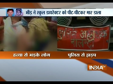 Nalanda school director lynched by angry mob after death of 2 students in Bihar | India Tv