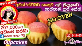 Quick and easy Cup cakes by Apé Amma