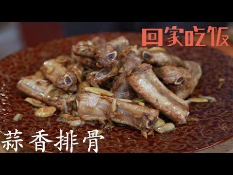 陸綜-回家吃飯-20170113 炒牛肉蒜香排骨