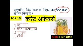9-10 JUNE 2018 Current Affairs in Hindi  Current Affairs Quiz 2018 (Railway/SSC/Bank/TET/Govt Exam)