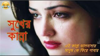 Bangla Emotional Love Story 😭সুখের কান্না 😭You Will Make 100% Cry