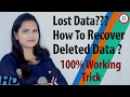 download lagu      How To Easily Recover All Deleted Files & Folders From All Devices - 100% Working Trick In Hindi    gratis