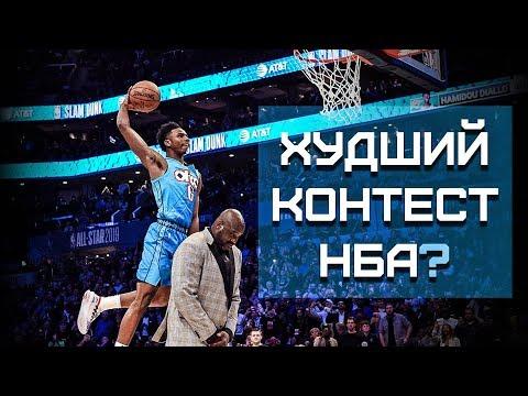 Данк Контест НБА 2019. Разбор | Smoove