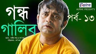Gondho Galib | গন্ধ গালিব | EP 13 | Bangla Natok 2018 | Akhomo Hasan | Moury Salim | Tarik Shopon