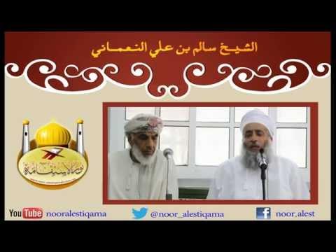 الشيخ سالم النعماني النفس تبكي