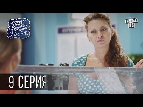 Однажды под Полтавой / Одного разу під Полтавою - 2 сезон, 9 серия | Сериал Комедия