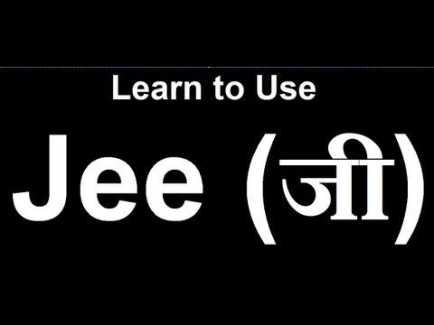 Jee (जी) - Word of Respect in Hindi (USES)