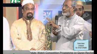 PHP Quraner Alo 2013 Final Part 4