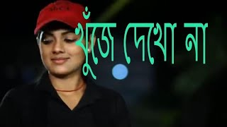NEW BANGLA SONG HD MUSIC VIDEO  খুঁজে দেখো না TOP BEST FULL HD  BENG