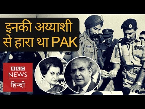 Who masterminded Pakistan's defeat in 1971? (BBC Hindi)