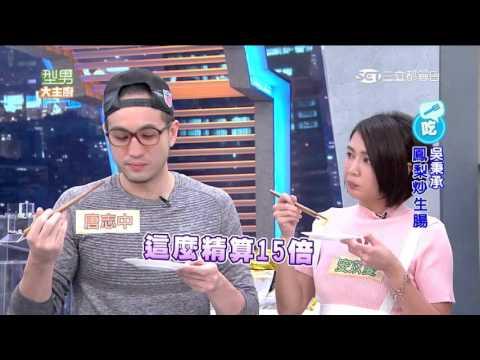 台綜-型男大主廚-20160419 意見領袖三強奪大獎!!