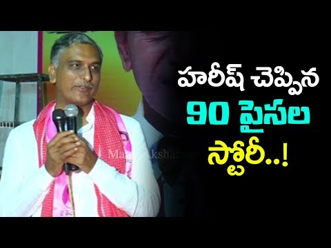 Harish Rao about Hereditary Profession | Harish Rao Election Campaigning 2018 | TS Political News