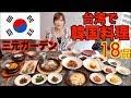 【MUKBANG】 [In Taiwan] Eating Korean Food In Taipei! [SamWon Garden] 18 Items!! [CC Available]