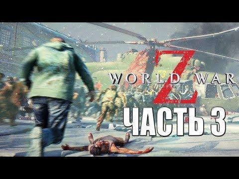 World War Z ► Прохождение #3 ► МОСКВА