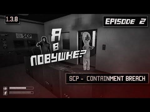 SCP - Containment Breach [1.3.8] #2 - Я в ловушке?