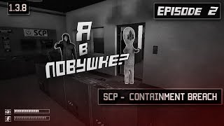 SCP - Containment Breach [1.3.8] #2 - Я в ловушке?