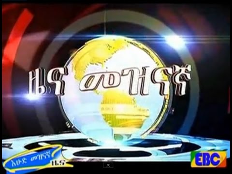 Weekly Entertainment News Program EBC  እሁድ መዝናኛ ዜና. . .ግንቦት 21/2008 ዓ.ም