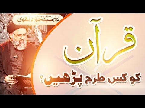 Quran Ko Kesy Parhein || Ustad e Mohtaram Syed Jawad Naqvi