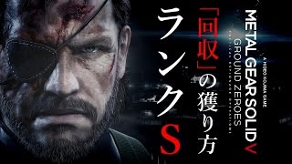 "MGSV:GZ|16分57秒でトロフィー「回収」とランクSを共に獲る!|Trophy ""Extraction"" and Rank S in 16min 57sec"