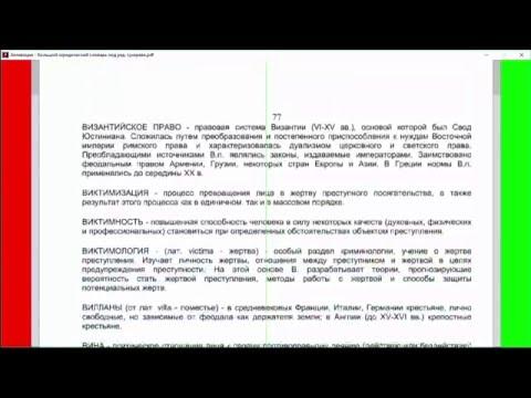 Англо Русский юридический словарь скачать