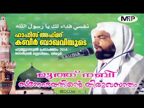 Muthu Nabi Snehathinte Thiruvasantham-  Ahammed Kabeer Baqavi- Part 1 video
