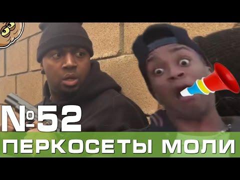 Лучшие вайны и приколы Март 2017 Выпуск 52 mp4