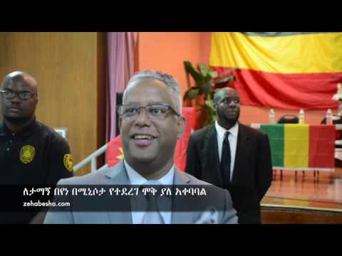 Tamagne Beyene Get Warm Welcome In Minnesota