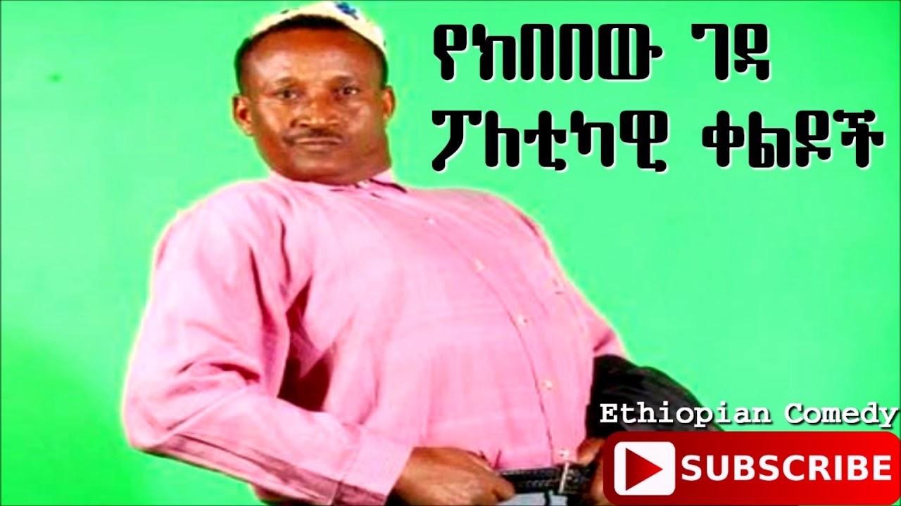 Comedy: Comedian Kibebew Geda's Funny Jokes - የክበበው ገዳ ቀልዶች