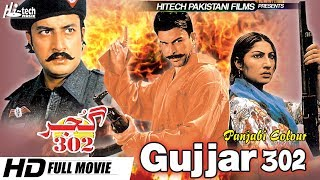 GUJJAR 302  - SHAN, SAIMA & BABAR ALI (FULL MOVIE) - OFFICIAL PAKISTANI MOVIE