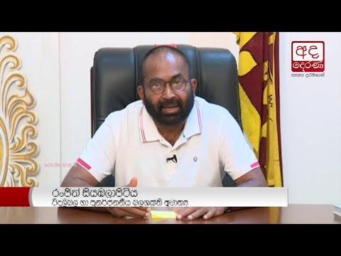 power minister grant|eng
