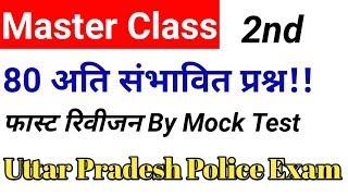 Master class 2- UP Police exam