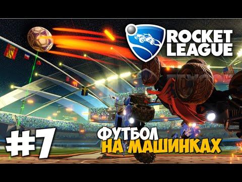 ОЧЕНЬ НАПРЯЖЕННЫЕ ИГРЫ! - Футбол на машинках #7 | Rocket League