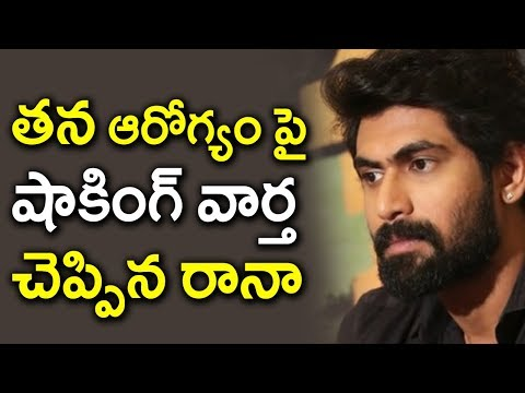Hero Rana Health Latest News | Rana Daggubati Clarifies His Health Rumours thumbnail