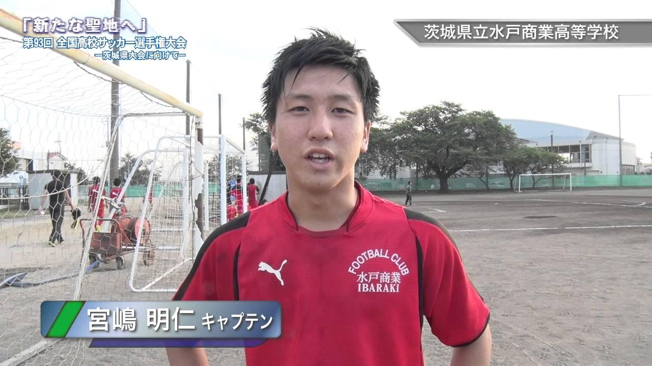 茨城県立那珂湊第一高等学校