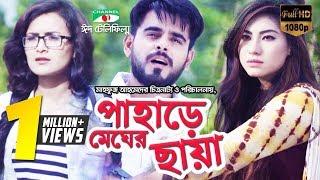 পাহাড়ে মেঘের ছায়া | Pahare megher chaya | Eid Telefilm | Siam Ahmed | Nadia Nodi | Channel i TV