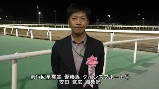 20200715星雲賞 安田武広調教師