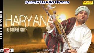 Harayana To Badal Gaya    Raju Punjabi    VR BROS    Haryanvi New Songs
