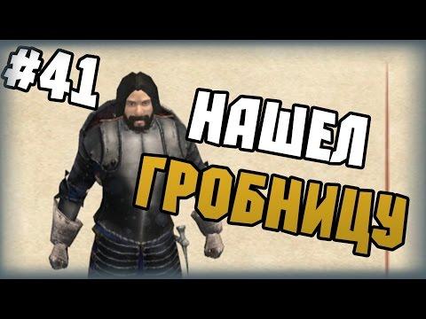 Mount & Blade: Огнем и мечом - Прохождение - #41 - Нашел гробницу