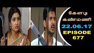 Keladi Kanmani Sun Tv Episode 677 22062017
